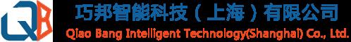 巧邦智能科技(上海)有限公司